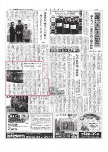西多摩新聞FUNFAM掲載