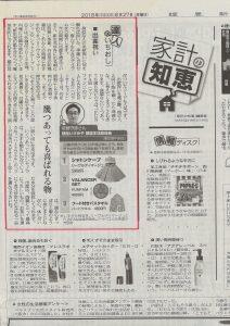 読売新聞にFUNFAMが掲載